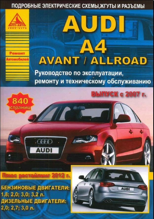 руководство по ремонту Audi A5 - фото 5